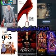 6 فیلم که کارآفرینان باید ببینند