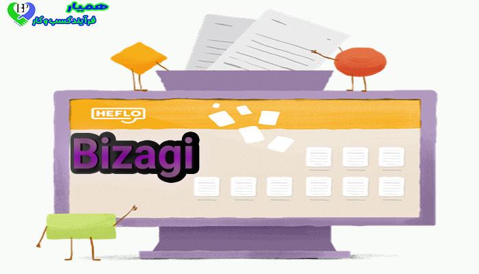 بررسی نرم افزار بیزاجی (Bizagi) چیست؟