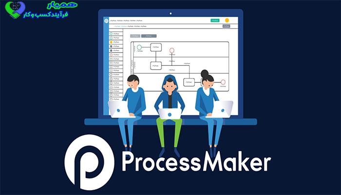 تجزیه و تحلیل پروسس میکر (ProcessMaker) چیست؟