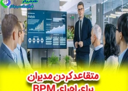 راضی کردن مدیران برای اجرای BPM