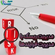 کنترل ریسک با مدیریت فرایند