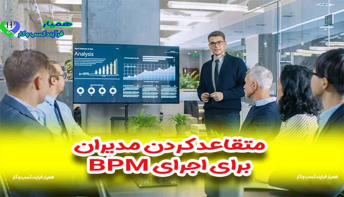 چگونه راضی کردن مدیران برای اجرای BPM
