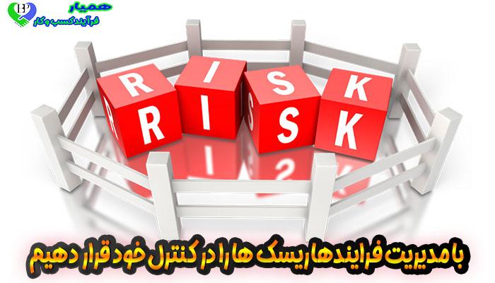 مدیریت ریسک با مدیریت فرایندها برای انواع ریسک ها