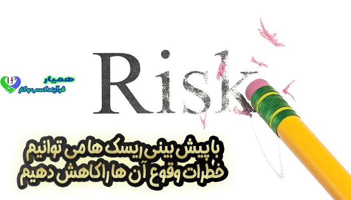 مدیریت ریسک با مدیریت فرایندها برای کاهش خطرات