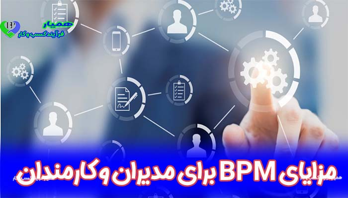 راضی کردن مدیران برای اجرای BPM و مزایای آن برای کارمندان و مدیران