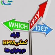 5 راه کمکی BPM در بحران ها