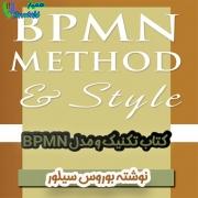 کتاب تکنیک و مدل BPMN نوشته بوروس سیل