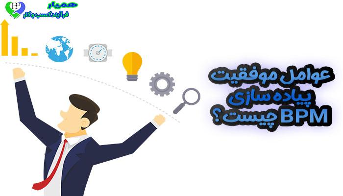عوامل موفقیت پیاده سازی BPM چیست؟