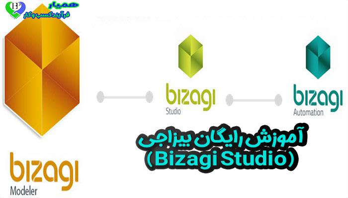 آموزش رایگان بیزاجی (Bizagi Studio)