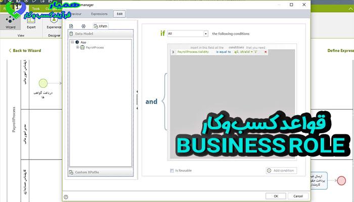 آموزش رایگان بیزاجی (Bizagi Studio) قواعد کسب و کار
