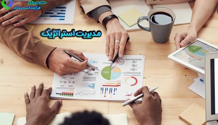 راهبرد یا مدیریت استراتژیک چیست