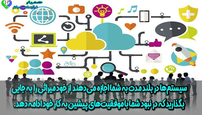 سیستم سازی در کسب و کار اثر موفقیت