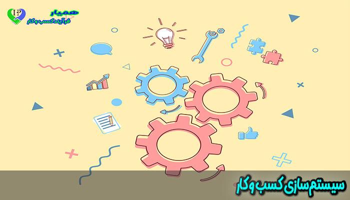 سیستم سازی کسب و کار جدید