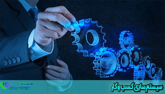 سیستم سازی کسب و کار و تفکر سیستمی