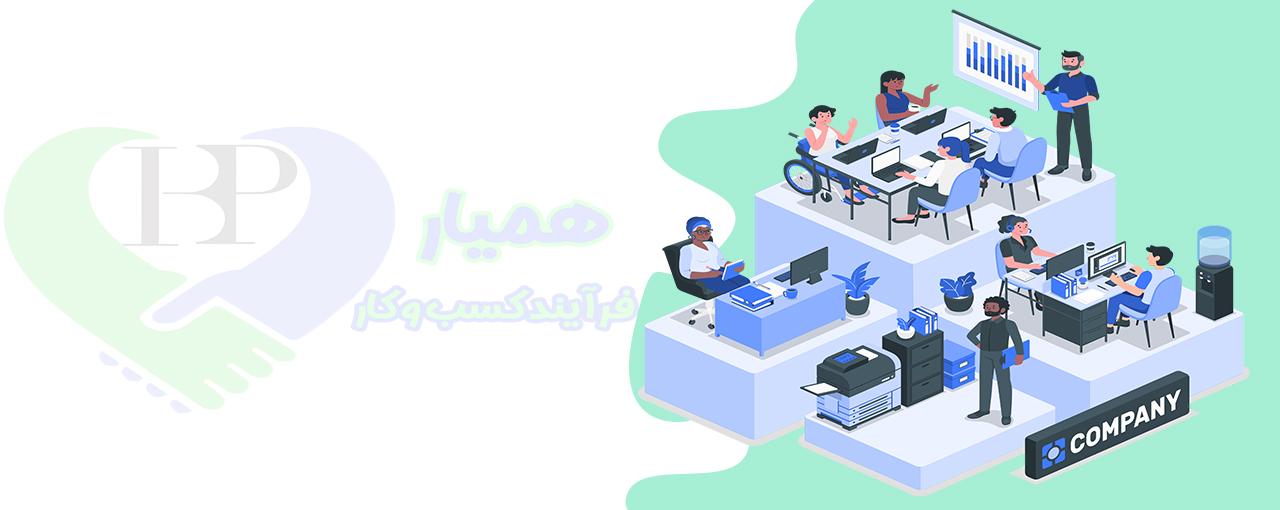 آموزش مدیریت فرایندهای کسب و کار کارمندان
